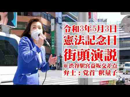 憲法記念日街宣 弁士:釈量子
