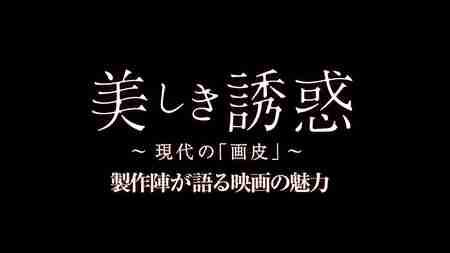 映画『美しき誘惑-現代の「画皮」-』赤羽博監督 竹内久顕総合プロデューサー インタビュー映像公開!|5月14日(金)公開