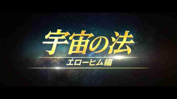 映画『宇宙の法-エローヒム編-』|特報|2021年秋ロードショー!
