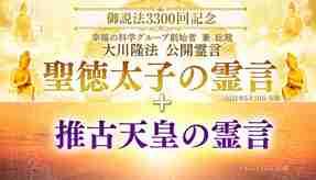 霊言「聖徳太子の霊言」+「推古天皇の霊言」(いずれも音声のみ)を公開!