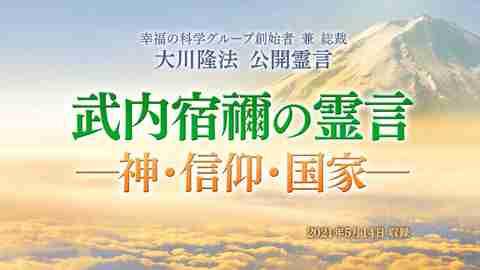 霊言「武内宿禰(たけのうちのすくね)の霊言―神・信仰・国家―」を公開!(5/25~)