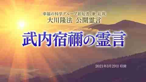 霊言「武内宿禰(たけのうちのすくね)の霊言」(音声のみ)を公開!(5/26~)