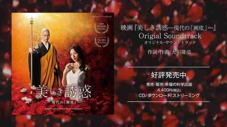 映画『美しき誘惑―現代の「画皮」―』オリジナル・サウンドトラック試聴動画