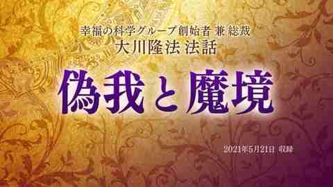 法話「偽我と魔境」を公開!(5/28~)