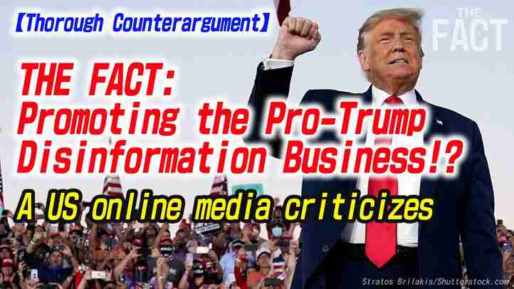 """A US online media criticizes THE FACT: """"Promoting the Pro-Trump Disinformation Business"""""""