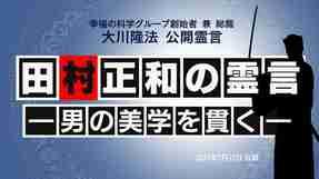 霊言「田村正和の霊言—男の美学を貫く—」(音声のみ)を公開!(6/5~)