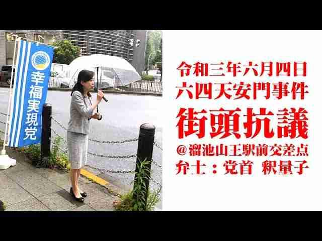【8964天安門事件】大虐殺から32年、ウイグル・チベット・香港で今も止まらない人権弾圧、中国民主化の火を灯せ!2021.06.04(釈量子)【街頭抗議@溜池山王】