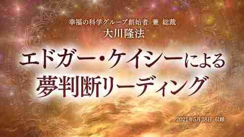 リーディング「エドガー・ケイシーによる夢判断リーディング」(音声のみ)を公開!(6/8~)