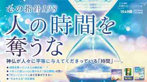 心の指針「人の時間を奪うな」(2021/6/5、6/6放送)【天使のモーニングコール 1549回】