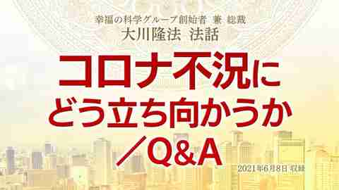 法話「コロナ不況にどう立ち向かうか/Q&A」を公開!(6/10~)