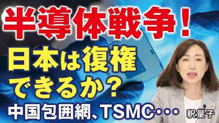 日の丸半導体の興亡。日本は復権できるか?米中半導体戦争!台湾TSMC、韓国サムスン、インテル。製造業の国内回帰。(釈量子)【言論チャンネル】
