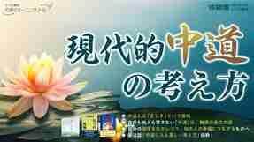現代的中道の考え方(2021/6/12、6/13放送)【天使のモーニングコール 1550回】