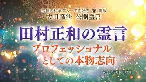 霊言「田村正和の霊言—プロフェッショナルとしての本物志向—」(音声のみ)を公開!(6/15~)