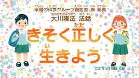 法話「きそく正しく生きよう」を公開!(6/16~)
