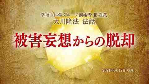 法話「被害妄想からの脱却」を公開!(6/19~)