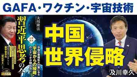 中国の世界侵略。GAFA、ワクチン、宇宙技術、ガリレオ。~習近平思考の今②~(及川幸久)【言論チャンネル】