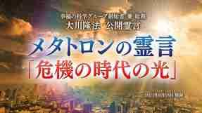 霊言『メタトロンの霊言「危機の時代の光」』を公開!(6/20~)