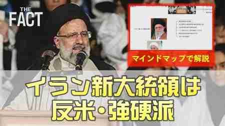 イランで反米強硬派の新大統領誕生~マインドマップで今後の中東情勢ポイント解説!【ザ・ファクト】