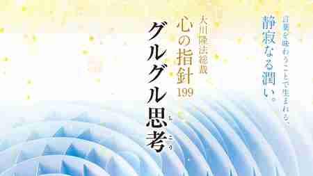 グルグル思考―大川隆法総裁 心の指針199―