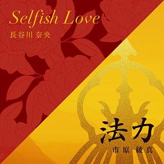 Selfish Love/法力