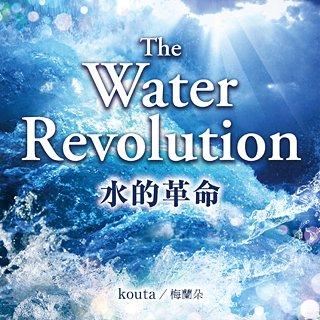 The Water Revolution/水的革命