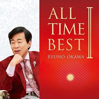 RYUHO OKAWA ALL TIME BEST II  〔2021年改訂版〕