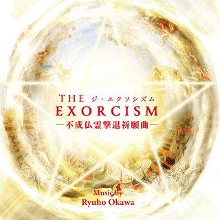 THE EXORCISM -不成仏霊撃退祈願曲-