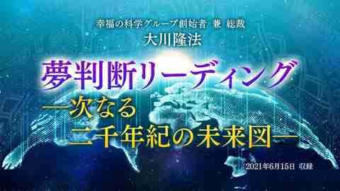 リーディング「夢判断リーディング—次なる二千年紀の未来図—」(音声のみ)を公開!(6/27~)