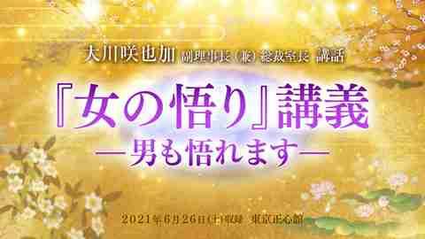 大川咲也加 副理事長による講話「『女の悟り』講義—男も悟れます—」を公開!(6/26~)