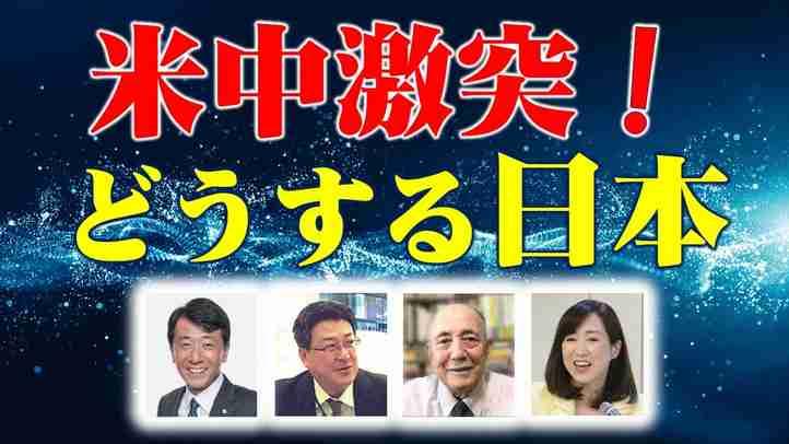 【パネルディスカッション】米中激突!どうする日本?ウイグル人権弾圧の実態、静かなる日本侵略、対中包囲網。(佐々木類氏、マフメト・リテプ氏、釈量子、江夏正敏)【言論チャンネル】
