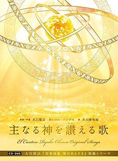 主なる神を讃える歌 〔CD+DVD〕
