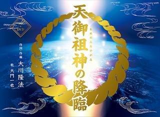 天御祖神の降臨 〔CD+DVD〕