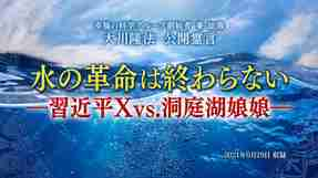 霊言「水の革命は終わらない—習近平X vs. 洞庭湖娘娘—」(音声のみ)を公開!(7/4~)