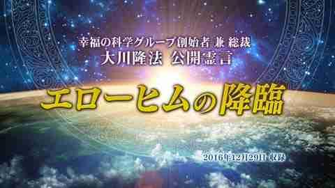 霊言「エローヒムの降臨」を公開!(7/2~)