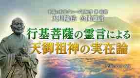 霊言「行基菩薩の霊言による天御祖神の実在論」(音声のみ)を公開!(7/6~)