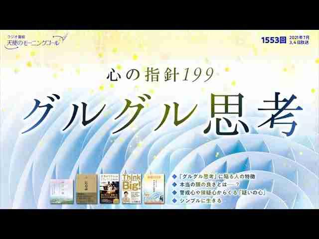 心の指針「グルグル思考」 天使のモーニングコール 第1553回(2021/7/3,4)