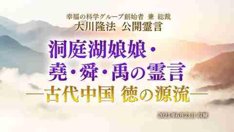 霊言「洞庭湖娘娘・堯・舜・禹の霊言—古代中国 徳の源流—」(音声のみ)を公開!(7/9~)