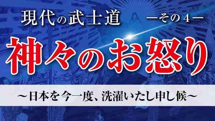 現代の武士道④神々のお怒り~今一度、日本を洗濯致し申し候~