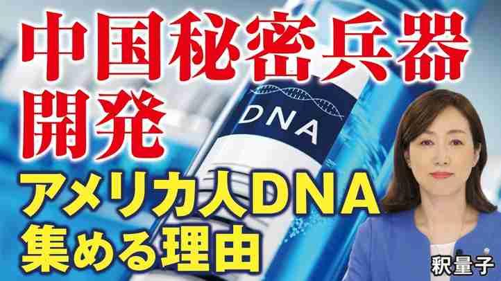 【言論CH】中国秘密兵器開発、アメリカ人のDNAを集める理由。(釈量子)—幸福実現党(言論チャンネル)ー