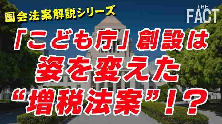 """「こども庁」創設は姿を変えた""""増税法案""""!? 【国会法案解説シリーズ】"""