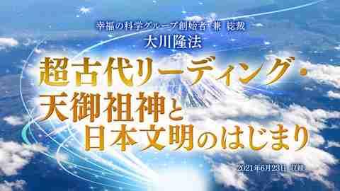 リーディング「超古代リーディング・天御祖神と日本文明のはじまり」を公開!(7/13~)