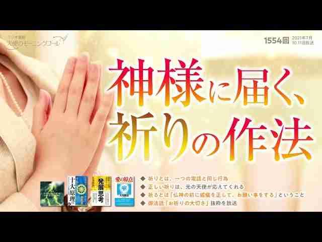 神様に届く、祈りの作法 天使のモーニングコール 第1554回(2021/7/10,11)