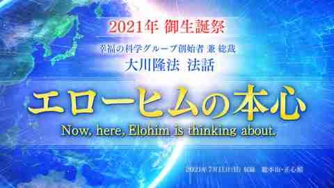法話「エローヒムの本心」を公開!(7/11~)