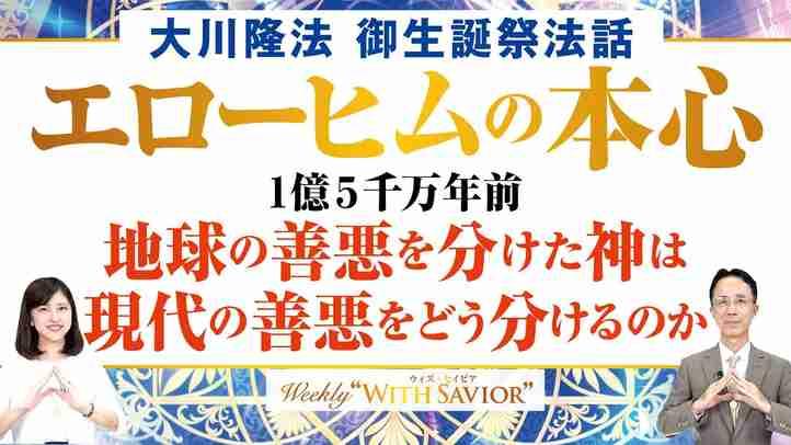 """大川隆法総裁 御生誕祭法話「エローヒムの本心」1憶5千万年前に地球の善悪を分けた神は、現代の善悪をどう分けるのか【Weekly""""With Savior""""】"""
