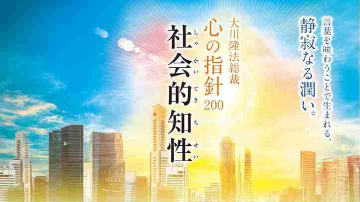 社会的知性―大川隆法総裁 心の指針200―