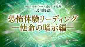 リーディング「恐怖体験リーディング—使命の暗示編—」を公開!(7/20~)