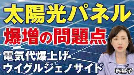 【言論CH】「脱炭素」の問題点。太陽光パネル爆増、電気代爆上げ、ウイグル・ジェノサイド。(釈量子)—幸福実現党(言論チャンネル)—