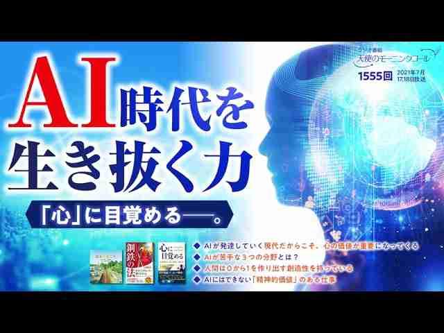 AI時代を生き抜く力 天使のモーニングコール 第1555回(2021/7/17,18)