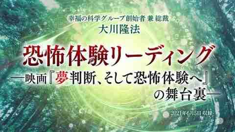 リーディング「恐怖体験リーディング—映画『夢判断、そして恐怖体験へ』の舞台裏—」を公開!(7/27~)