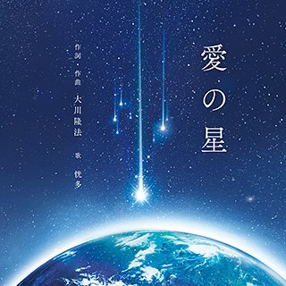 愛の星 〔CD〕